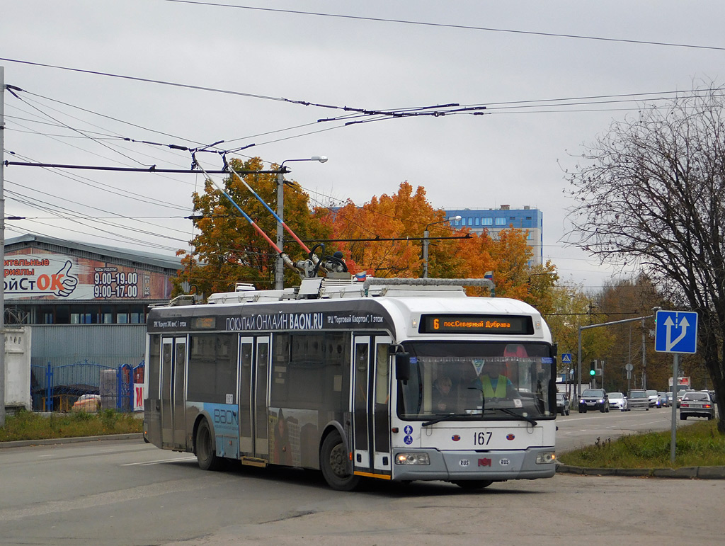 Калуга. АКСМ-321 №167