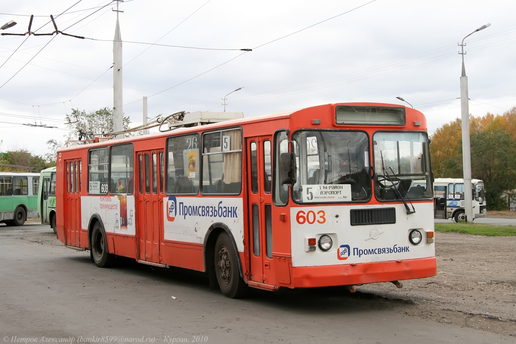 Курган. ЗиУ-682Г-012 (ЗиУ-682Г0А) №603