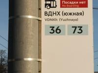 Москва. Указатель троллейбусных маршрутов на остановке ВДНХ (южная)