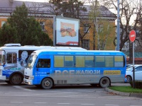 Краснодар. Hyundai County Kuzbass а212кк