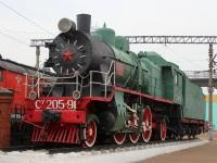 Улан-Удэ. Су-205-91