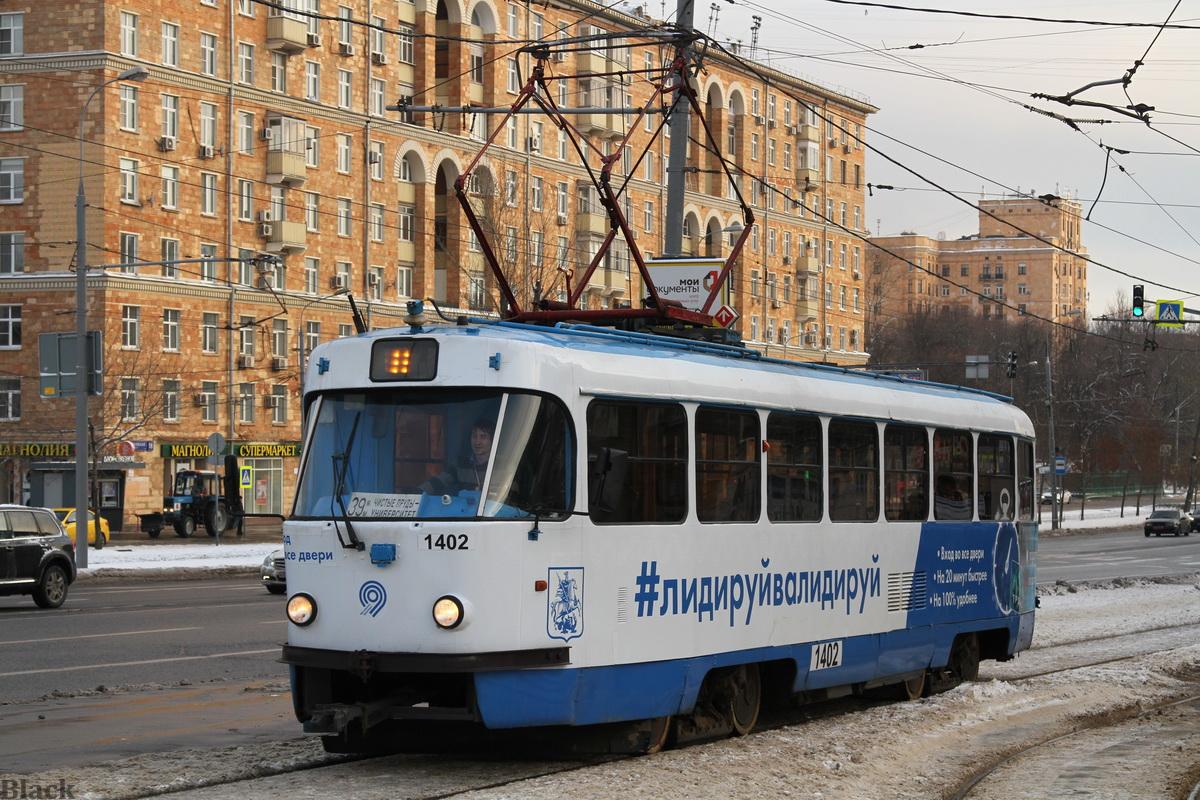 Москва. Tatra T3 (МТТЧ) №1402