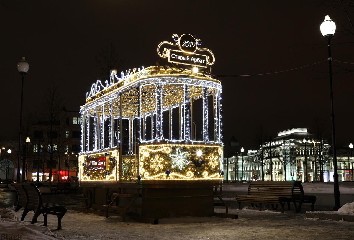 Москва. Праздничный павильон в виде трамвая