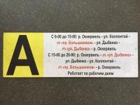 Табличка трамвайного маршрута А