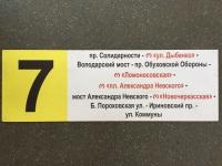 Табличка трамвайного маршрута № 7