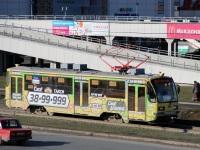 Екатеринбург. 71-405 №010