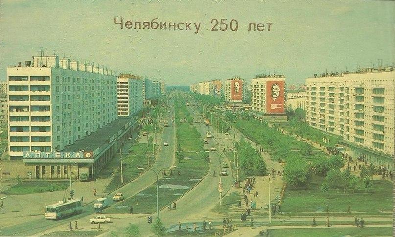 Челябинск. Комсомольский проспект
