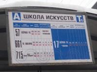 Москва. Маршрутоуказатель на остановке Школа искусств