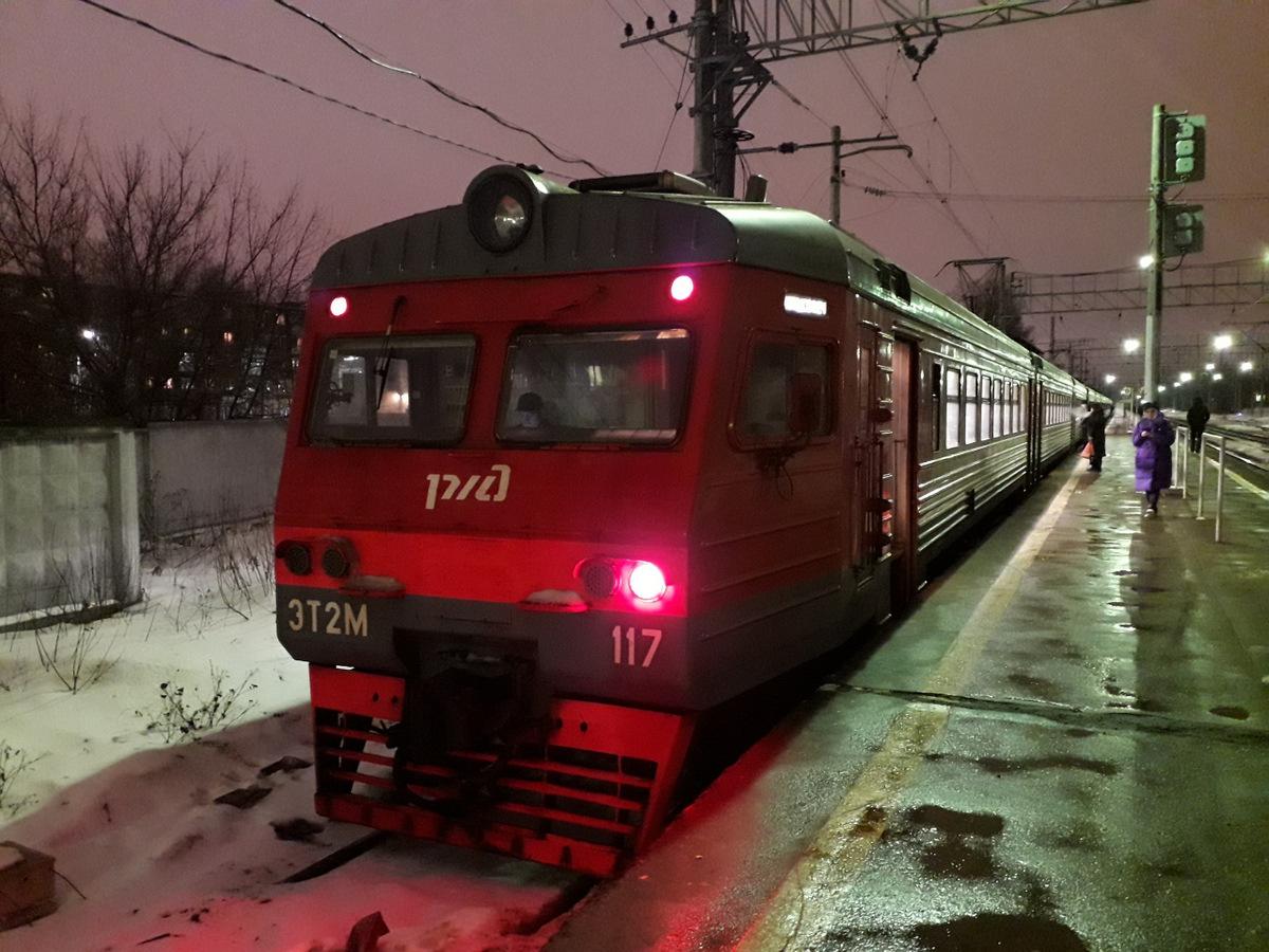 Московская область. ЭТ2М-117