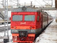 ЭТ2М-071