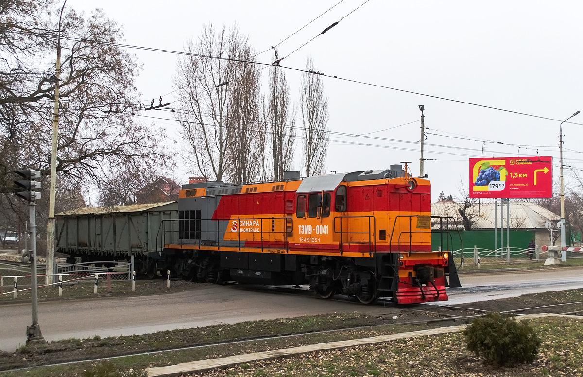 Таганрог. ТЭМ9-0041