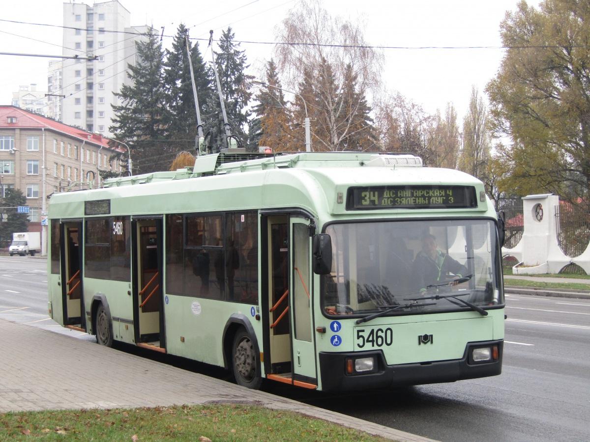 Минск. АКСМ-321 №5460
