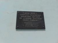 Сальск. Аннотационная табличка на стене вокзала станции Сальск