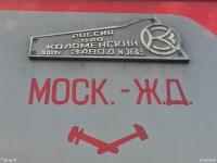 Москва. ЭП2К-355