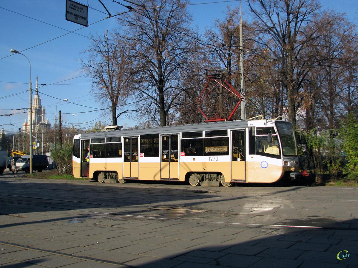 Москва. 71-619К (КТМ-19К) №1273