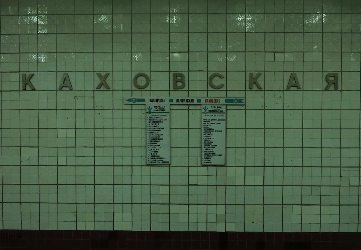 Москва. Указатель станций
