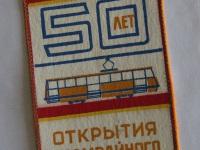 Юбилейный вымпел к 50-летию открытия трамвайного движения в Таганроге
