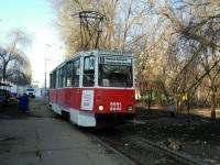 Саратов. 71-605 (КТМ-5) №2231