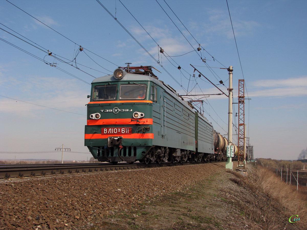 Коломна. ВЛ10у-611
