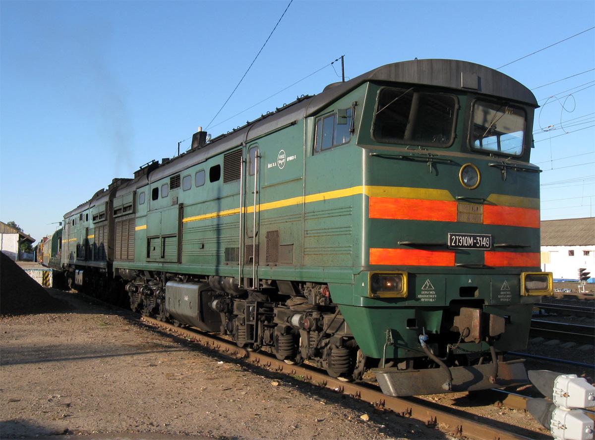 Брянск. 2ТЭ10М-3149