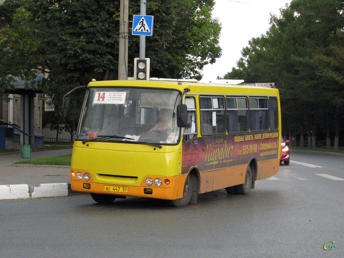 Мытищи. Богдан А09202 вс447