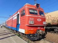 Волгоград. ЭП1-349