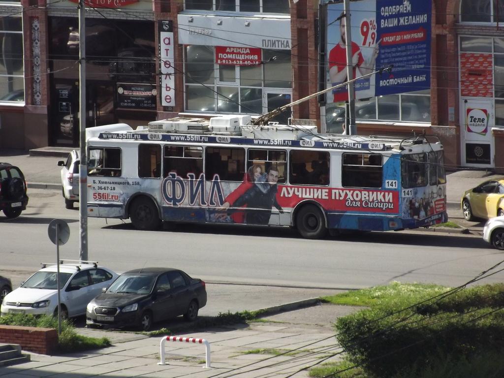 Омск. ЗиУ-682Г-016.03 (ЗиУ-682Г0М) №141