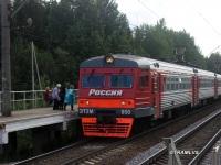 Луга. ЭТ2М-050