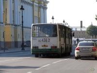 Санкт-Петербург. Ikarus 280.33O ас438
