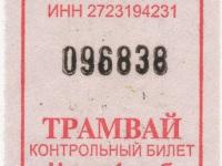 Хабаровск. Билеты, выдаваемые в связи с нехваткой чековой ленты при оплате наличными