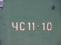 Боржоми. ЧС11-10