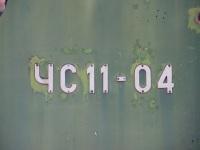 Боржоми. ЧС11-04