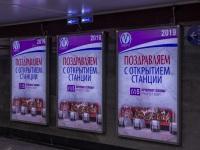 Санкт-Петербург. Поздравительные плакаты в вестибюле станции