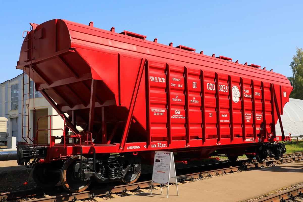 Москва. Хоппер для перевозки зерна модели 19-3058