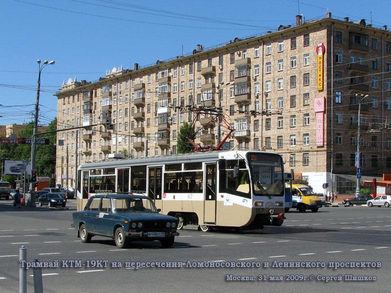 Москва. 71-619КТ (КТМ-19КТ) №1117