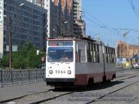 Санкт-Петербург. ЛВС-86К №5064
