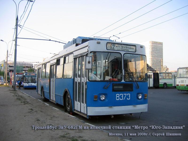 Москва. ЗиУ-682ГМ №8373