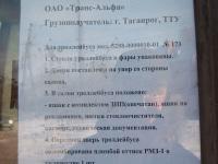 Таганрог. ВМЗ-5298.01 Авангард №104