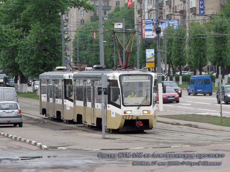 Москва. 71-619К (КТМ-19К) №1272, 71-619К (КТМ-19К) №1274