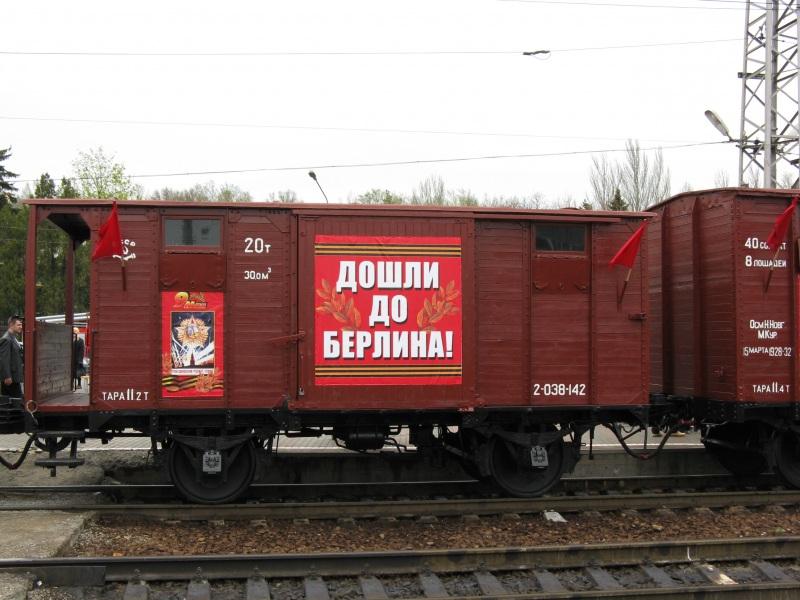 Новочеркасск. Двухосный крытый товарный вагон в составе ретро-поезда Победа на станции Новочеркасск