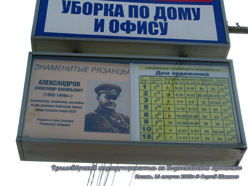Рязань. Троллейбусный маршрутоуказатель на Первомайском проспекте