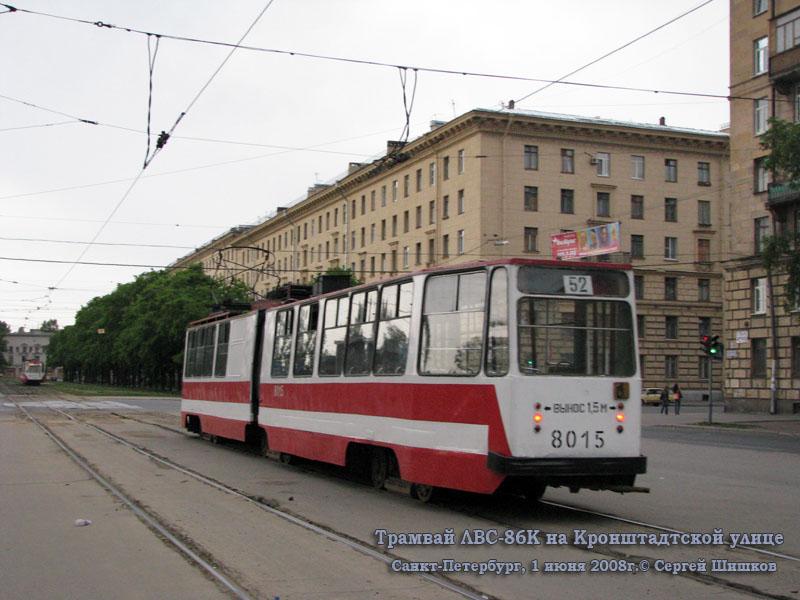 Санкт-Петербург. ЛВС-86К №8015