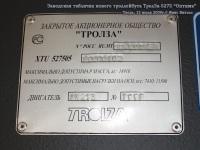 Тверь. ТролЗа-5275.05 Оптима №61