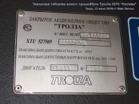 Тверь. ТролЗа-5275.05 Оптима №56