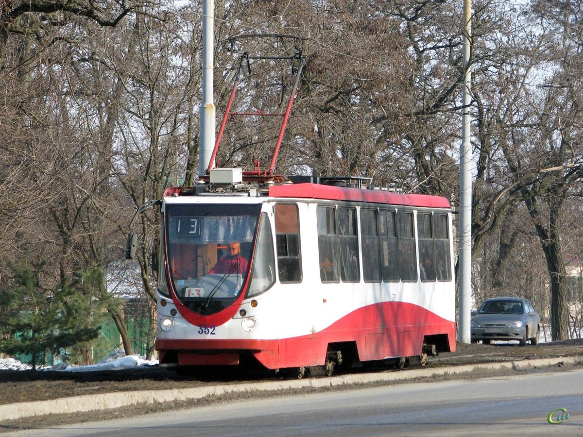 Таганрог. 71-134АЭ22Н (ЛМ-99АЭ22Н) №352