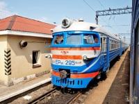 Львов. ЭР9П-295