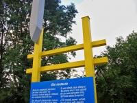 Воловец. Памятник и Ода железнодорожному костылю, железнодорожная станция Воловец