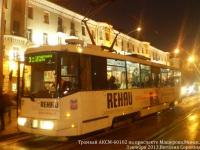 Минск. АКСМ-60102 №111