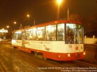 Минск. АКСМ-60102 №102