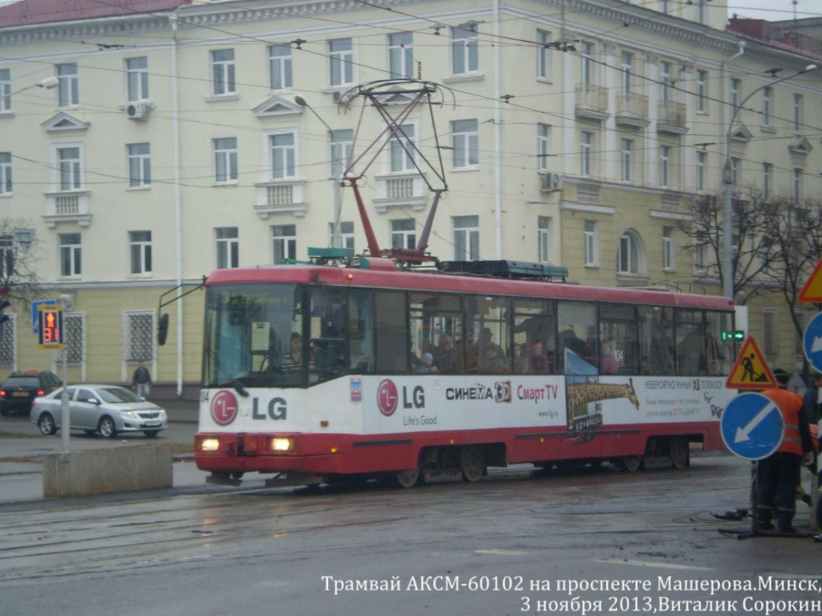 Минск. АКСМ-60102 №104